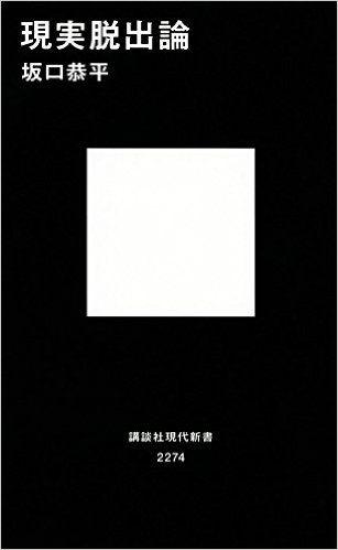 現実脱出論 (講談社現代新書) | 坂口 恭平 | 本 | Amazon.co.jp