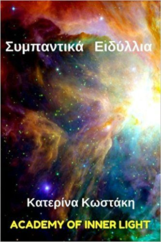 Cosmic Romances (Sympantika Idyllia) (Greek Edition): Katerina Kostaki: 9781546783275: Amazon.com: Books