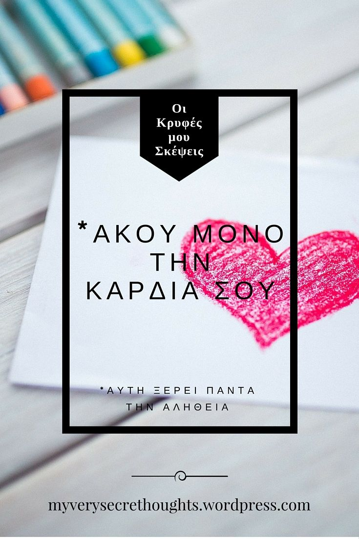 """Είναι πολύ σημαντικό για την ευτυχία σου, να ακούς την καρδιά σου και όχι όσα λένε """"οι άλλοι"""". #greek #thoughts #myverysecrethoughts #οικρυφεςμουσκεψεις"""