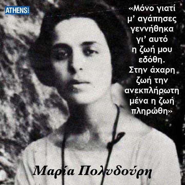 Η Μαρία Πολυδούρη γεννήθηκε 1η Απριλίου 1902.