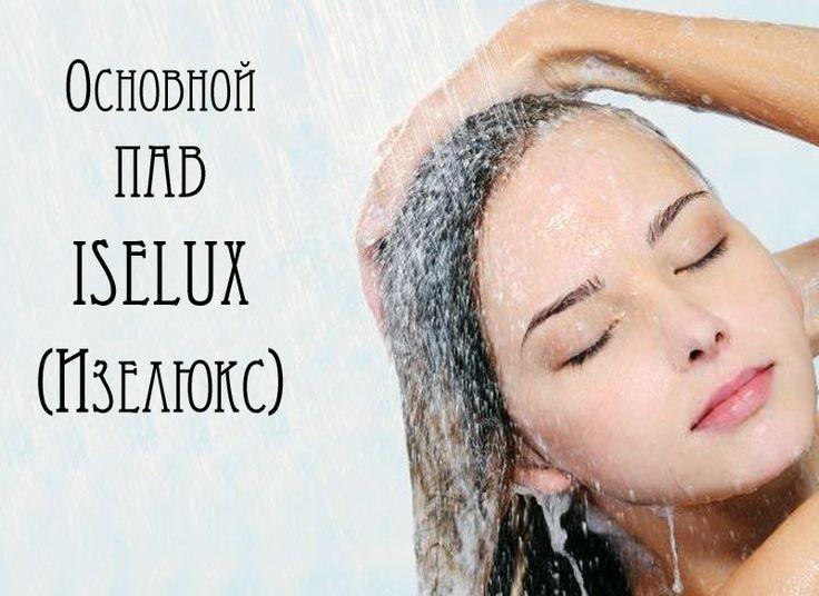 ISELUX (Изелюкс), основной ПАВ 100 гр- купить в Екатеринбурге