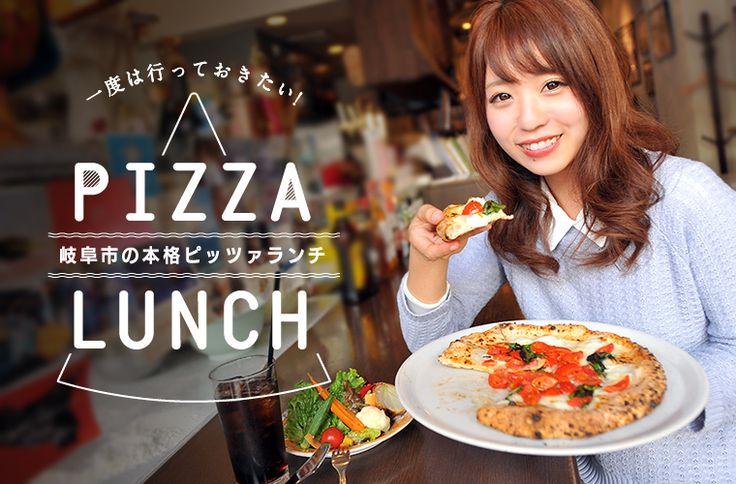 一度は行っておきたい!岐阜市の本格ピッツァランチ 3選!ご飯のおかずにもお酒の肴にもぴったりのから揚げ。 大人も子どももみんな大好きですよね♡ 気軽に買ってその場でも、家でも楽しめる、テイクアウトができるお店をご紹介