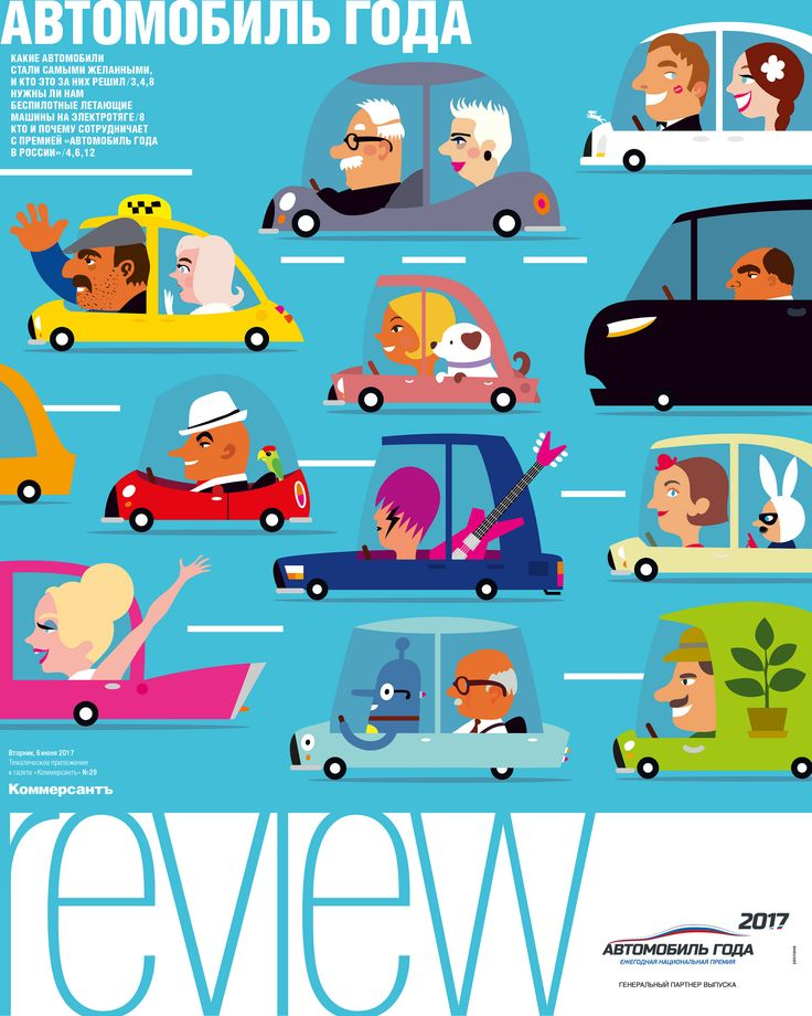Maria Zaikina | Car of the year 2017, cover illustration for Kommersant review