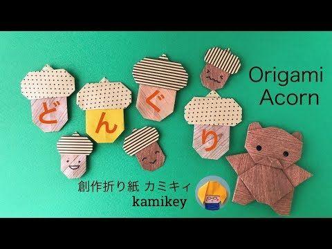 かんたん折り紙 どんぐり♪ Origami Acorn - YouTube
