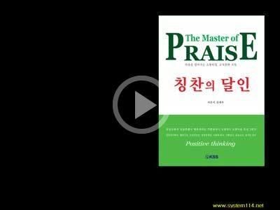 칭찬의 달인-지은이 김세우-KSS 출판미디어-