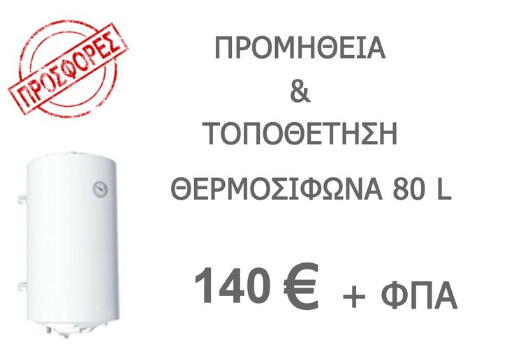Προμήθεια και τοποθέτηση ηλεκτρικού θερμοσίφωνα 80 λίτρων με 3 χρόνια εγγύηση 113,92€ (+ΦΠΑ). (πατήστε το link κάτω  από την εικόνα) Για περισσότερες πληροφορίες:  Τηλ.Επικοινωνίας: 211 40 12 153  Site: www.techniki-express.gr  Email: info@techniki-express.gr