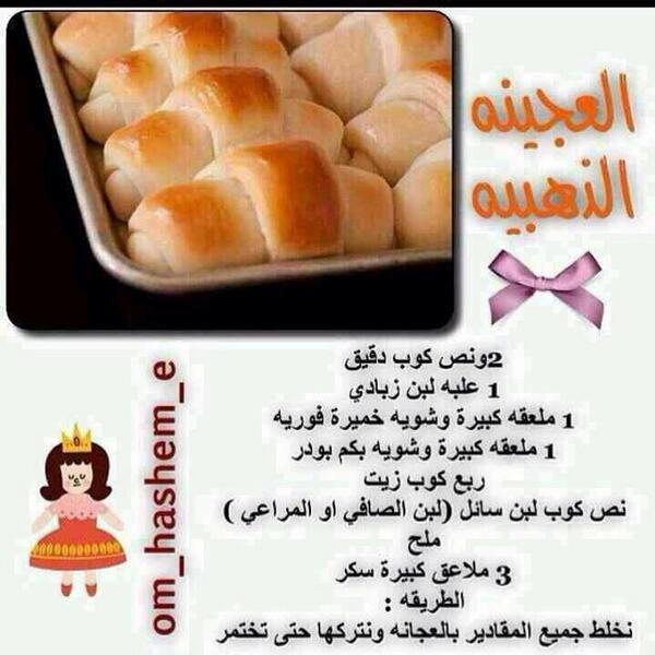 On Twitter Fool Proof Recipes Arabic Food Food
