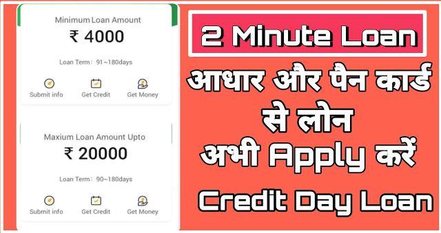 Instant Personal Loan 50 000 In Bank Account Immediately Credit Day Loan App In 2020 Personal Loans How To Get Money Loan