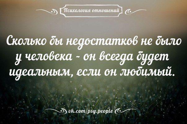 #любимый_человек #идеален