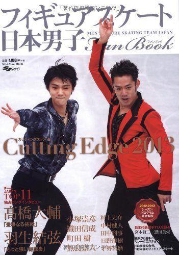 「日本男子フィギュアスケートFanbook CuttingEdge 2013」2012年12月/スキージャーナル