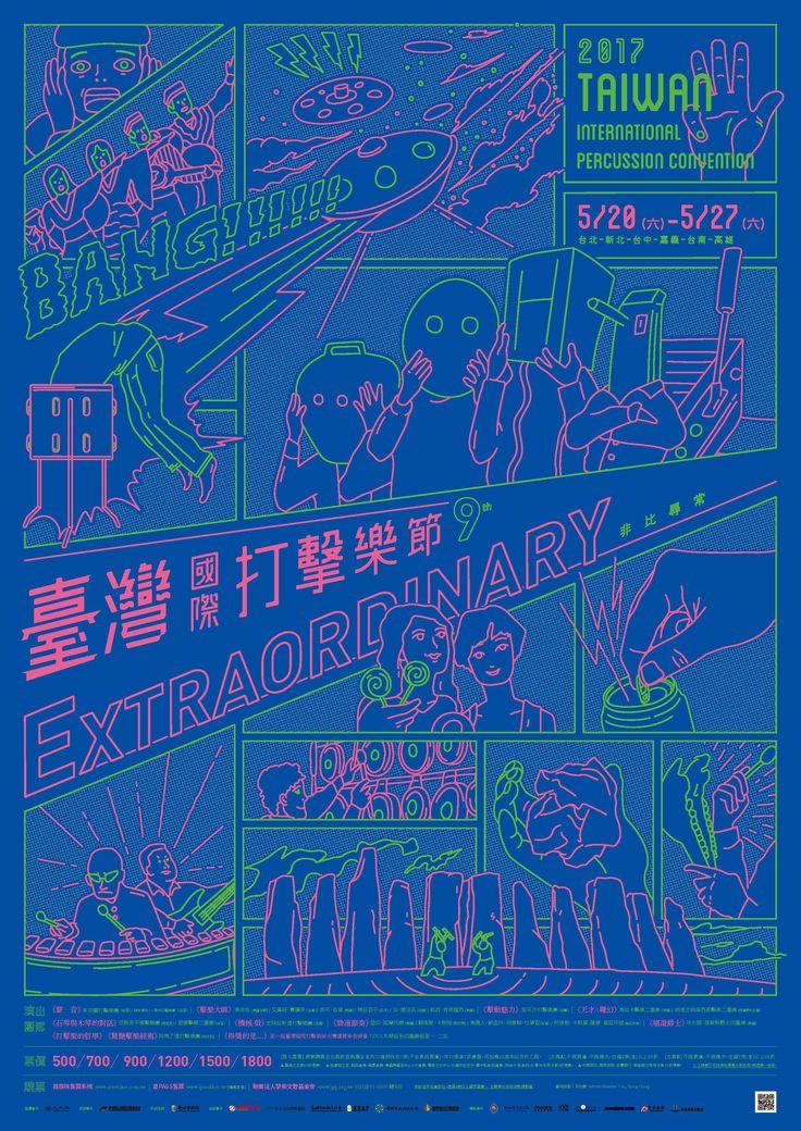 2017 台灣國際打擊樂節