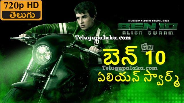 Ben 10 Alien Swarm 2009 720p Bdrip Multi Audio Telugu Dubbed
