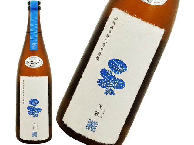 新政 雨蛙  低酒精発泡純米酒。アルコール10度の低アル、瓶内二次発酵。不思議純米酒。