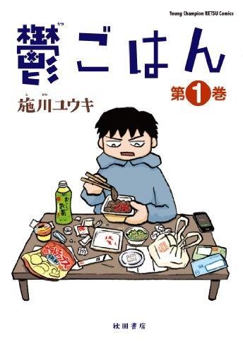 鬱ごはん(1) (ヤングチャンピオン烈コミックス) 施川ユウキ, http://www.amazon.co.jp/dp/4253255574/ref=cm_sw_r_pi_dp_1JYHrb03YNKHG