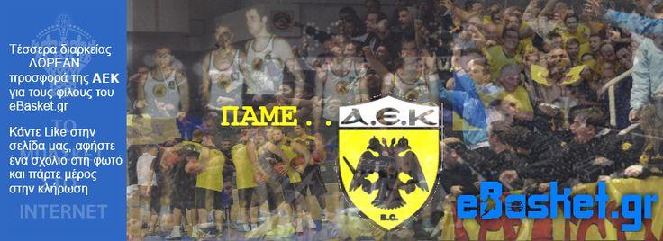 #pameAEK #eBasket #aek #aekbc #Hellas #Greece #Basketball