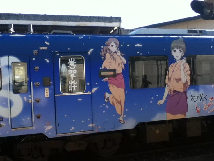花咲くいろは電車