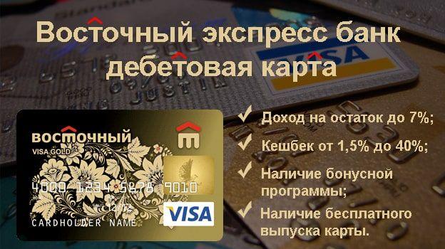 получить банковскую карту онлайн