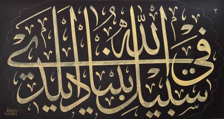 Sami Efendi- Calligraphy Ottoman
