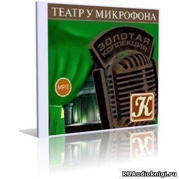 Театр у микрофона/53. Аудиоспектакли — аудиоспектакли — АУДИОКНИГИ — Каталог файлов — Слушай, смотри | deller50