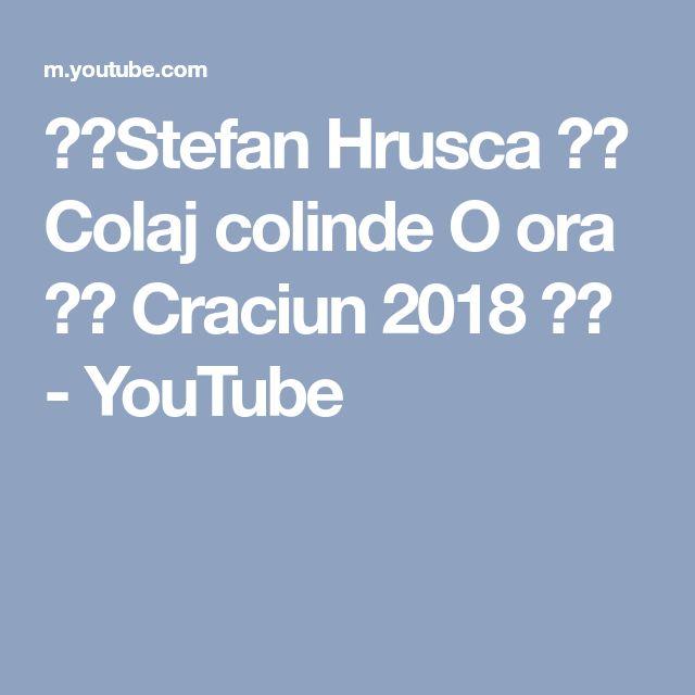 ❄️Stefan Hrusca ❄️ Colaj colinde O ora ❄️ Craciun 2018 ❄️ - YouTube