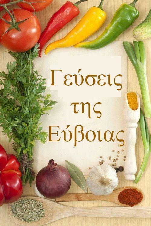 Γεύσεις της Εύβοιας: ΑΡΧΙΚΗ