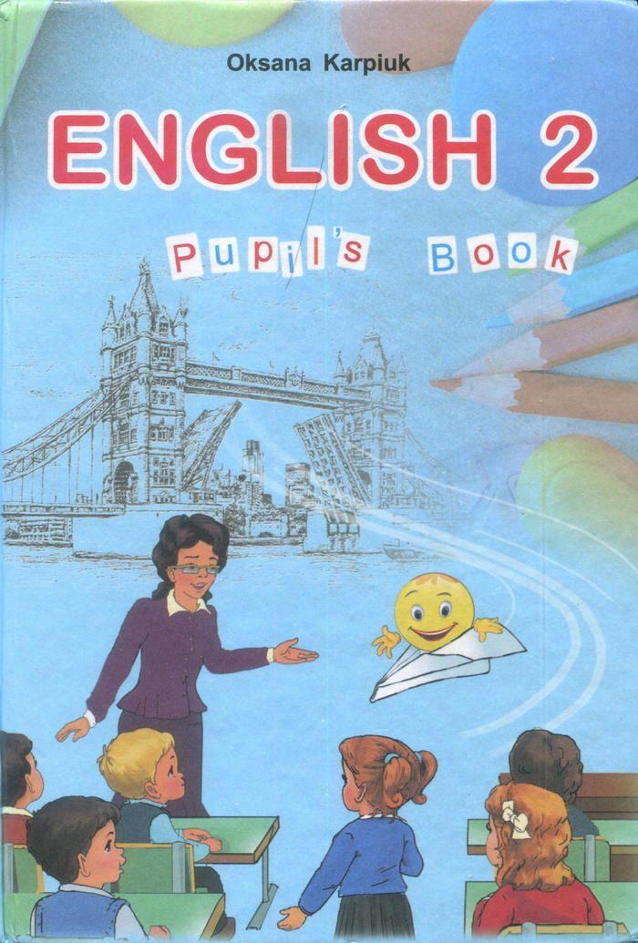 Английский язык 2 класса карпюк оксана
