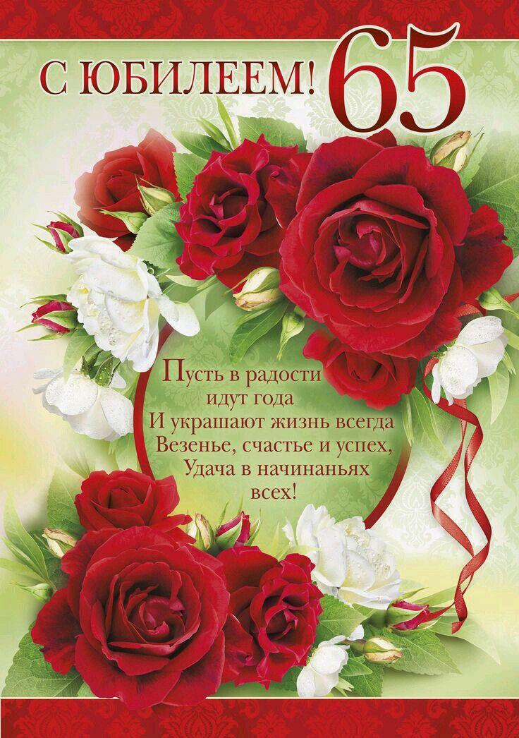 Поздравления открытки с днем рождения юбилейные