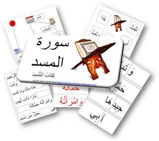 A Muslim Child is Born: Quraan Centre Word Work: Surah Al-Masad Activities & Workbook