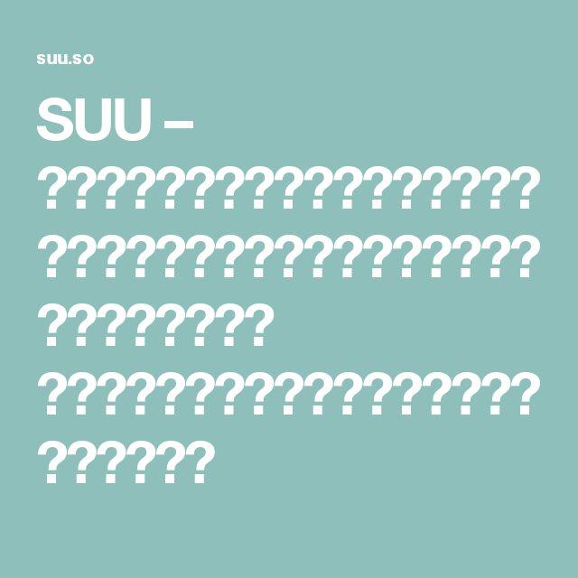 SUU – 世界中からセレクトしたアイテムを。 お部屋に、暮らしに、愛着をもって使って頂けるような 生活雑貨とファッションアイテムをお届けします。