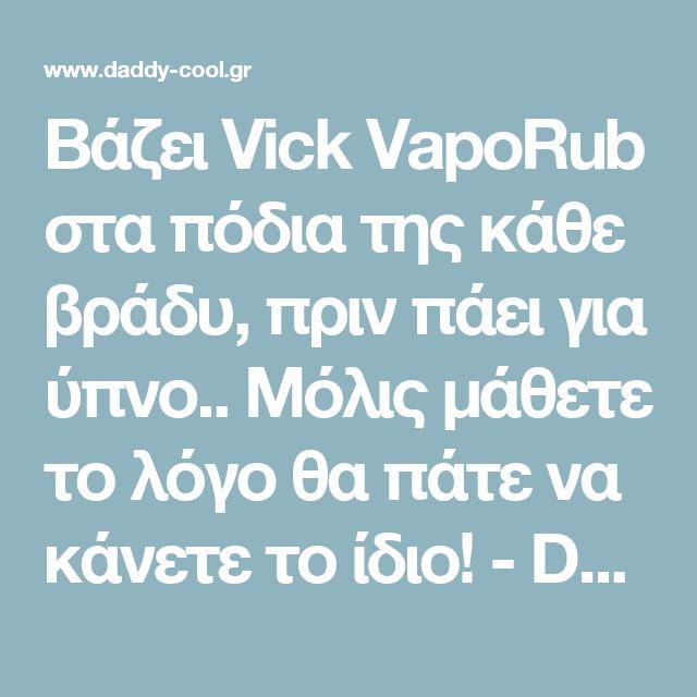 Βάζει Vick VapoRub στα πόδια της κάθε βράδυ, πριν πάει για ύπνο.. Μόλις μάθετε το λόγο θα πάτε να κάνετε το ίδιο! - Daddy-Cool.gr
