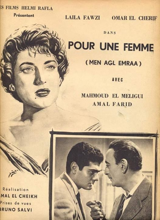 "old egyptian movie poster ""For the sake of a woman"" starring Laila Fawzi, Omar el Sheriff and Mahmoud el Meligui"