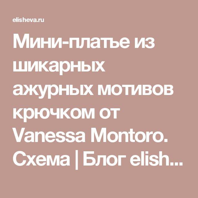 Мини-платье из шикарных ажурных мотивов крючком от Vanessa Montoro. Схема | Блог elisheva.ru
