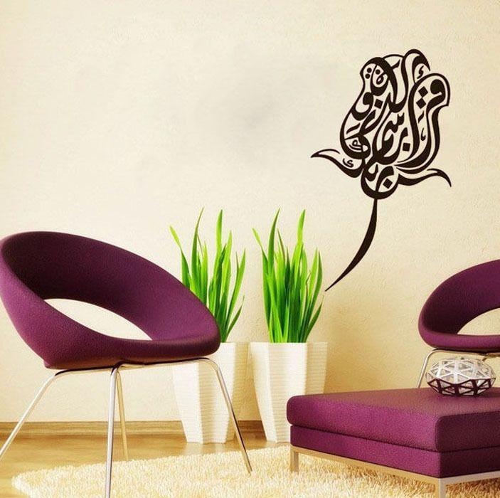 Islamic Muslim Art Calligraphy Mural Removable Wall