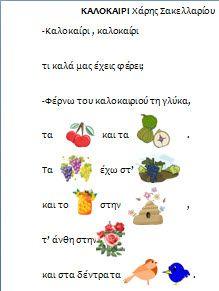 Καλοκαιρινά ποιήματα, που μπορούμε να δουλέψουμε με τα παιδιά στο νηπιαγωγείο. Μπορούμε να τα ...