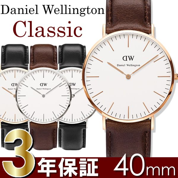 【楽天市場】【送料無料】【Daniel Wellington】 ダニエルウェリントン 腕時計 メンズ 40mm ダニエルウェリントン 本革レザー Classic クラシック 人気 ブランド ウォッチ ダニエルウェリントン 0107DW 0109DW 0206DW 0209DW 父の日 ギフト:CAMERON