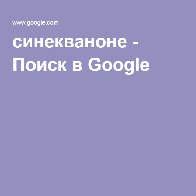 синекваноне - Поиск в Google