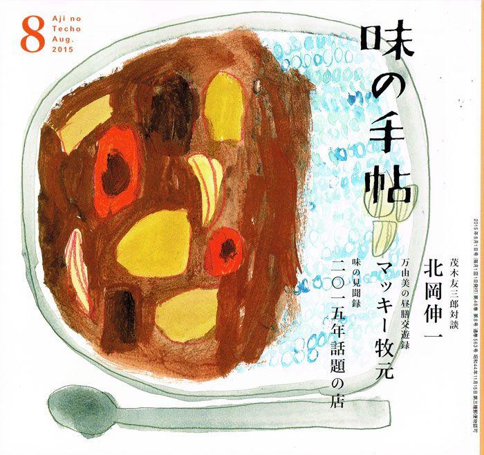 「味の手帖」2015年8月号 /  表紙:ミロコマチコ