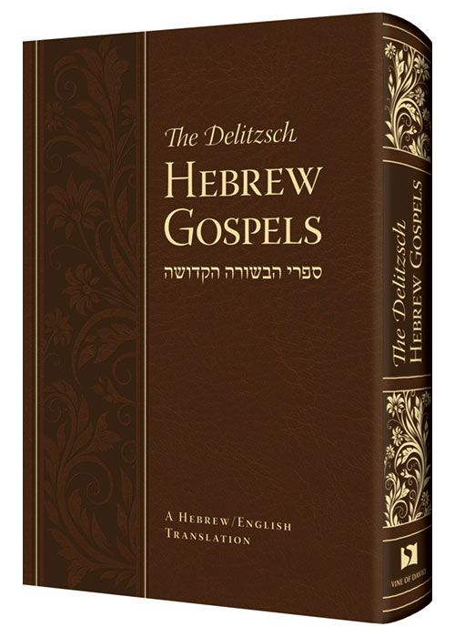 The Delitzsch Hebrew Gospels, Deluxe Edition Softcover