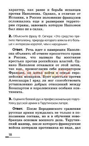 ГДЗ 18 - История России 8 класс Ляшенко