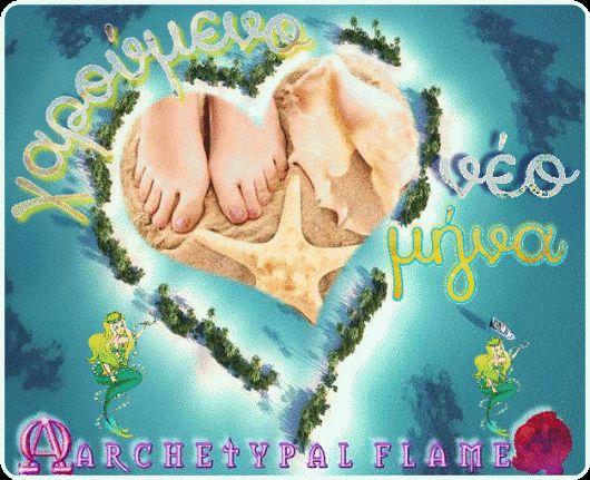 Χαρούμενο νέο μήνα ! Αγάπη και φως  Happy new month ! Love and Light Frohen neuen Monat ! Liebe und Licht Feliz nuevo mes ! Amor y Luz  Joyeux nouveau mois! Amour et lumière Agape ke fos #new #month  #neuen  #monat  #nuevo  #mes   #nouveau   #mois   #love   #light   #agape   #fos   #amor   #luz   #amour   #lumiere   #liebe   #licht Archetypal Flame - mew month gr
