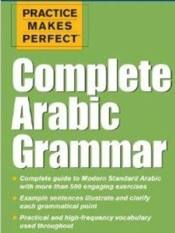 Arabic Grammar in English Language. Madina Book 1 lesson 5 Part 2 | Learn Arabic Language. http://www.islamic-web.com/arabic-course/arabic-grammar/