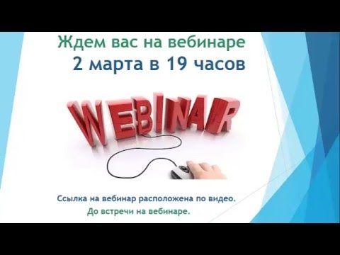Презентация вебинара   Как увеличить свой доход