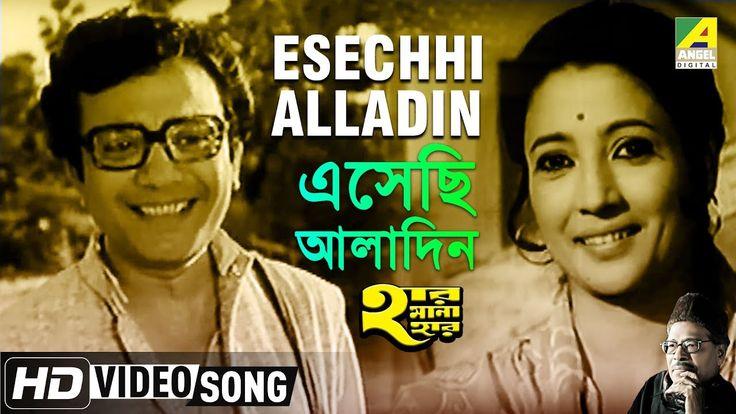 Song : Esechhi Alladin গান : এসেছি আলাদিন  Movie : Har Mana Har Artist : Manna Dey Music Director : Sudhin Dasgupta Mood : Happy Theme : Children Song Release : 1972 Director : Salil Sen Starcast : Uttam Kumar, Suchitra Sen, Pahari Sanyal