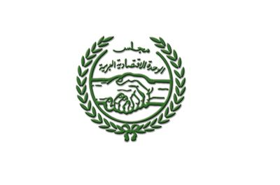 """Council of Arab Economic Unity: to """"Organize and consolidate economic relations among the States of the Arab League on bases that are consistent with the natural and historical links among them; and to provide the best conditions for flourishing their economies, developing their resources and ensuring the prosperity of their countries."""""""