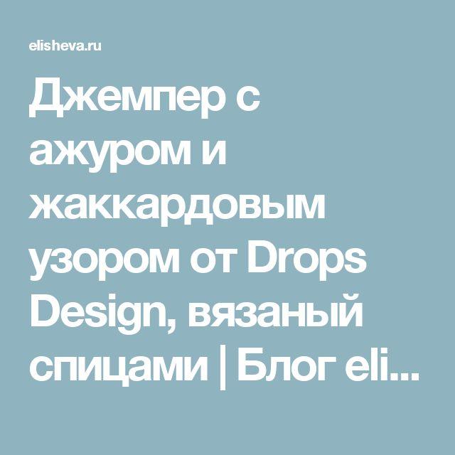 Джемпер с ажуром и жаккардовым узором от Drops Design, вязаный спицами | Блог elisheva.ru