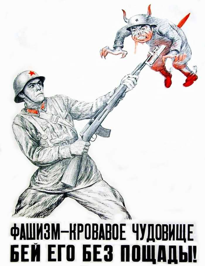 """Facism - is a bloody beast. Beat it without remorse!"" USSR WWII poster Фашизм - это кровавое чудовище. Бейте его без пощады"