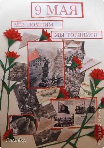 Стенгазета плакат День Победы Аппликация Мы помним Бумага фото 6
