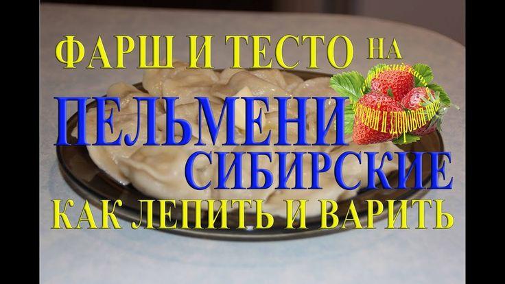 Пельмени сибирские как приготовить фарш сделать тесто лепить и варить пе...