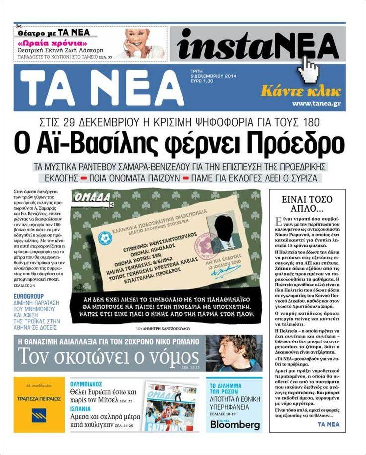 Greece bailout drama: 'Santa brings the president'   VoxEurop.eu: European news, cartoons and press reviews