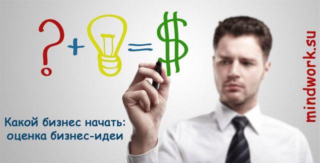 Какой бизнес начать: оценка бизнес-идеи